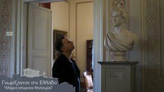 Αθήνα | Επίσκεψη στο Μουσείο της πόλεως των Αθηνών