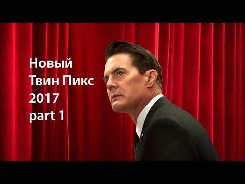 Новый Твин Пикс 2017 part 1 видео