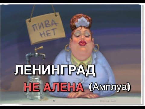 ЛЕНИНГРАД. АМПЛУА. (Не АЛЕНА)