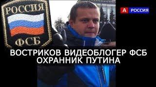 Востриков охранник Путина из ФСБ Видео