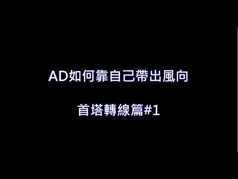 【Nye解說】AD如何靠自己帶出風向 首塔轉線篇#1