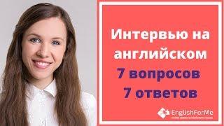 Собеседование на английском: 7 вопросов - 7 ответов. Бизнес английский.