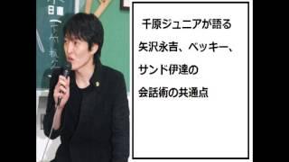 千原ジュニアが語る矢沢永吉、ベッキー、サンド伊達の会話術の共通点 - YouTube