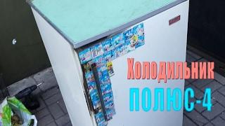 Холодильник Полюс-4. Разборка на составляющие.