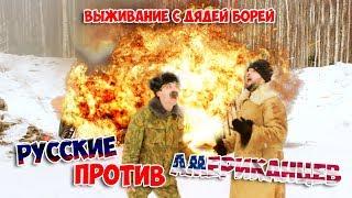 Русские против американцев | Выживание с Дядей Борей