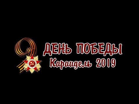 День Победы. Караидель, 2019 год.