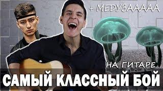 Как играть: САМЫЙ КЛАССНЫЙ БОЙ НА ГИТАРЕ + МЕДУЗА разбор песни, аккорды
