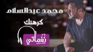 محمد عبدالسلام كرهتك - Mohammed Abdulsalam krhtak تحميل MP3