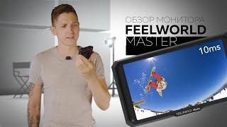 Обзор накамерного монитора FEELWORLD Master MA5