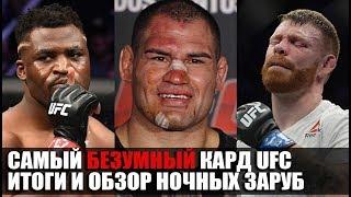 ИТОГИ И ОБЗОР СУМАШЕДШЕГО КАРДА UFC! КЕЙН ВЕЛАСКЕС vs ФРАНСИС НГАННУ! ТУРНИР УДИВИЛ ВСЕХ!