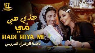 تحميل اغاني Fatima Zahra Laaroussi - Hadi Hiya Mi [Music Video] (2020) / فاطمة الزهراء العروسي - هذي هي مّي MP3