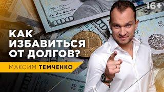 Как быстро избавиться от долгов и кредитов   Почему возникают долги   Максим Темченко