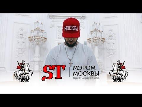 St - Мэром Москвы
