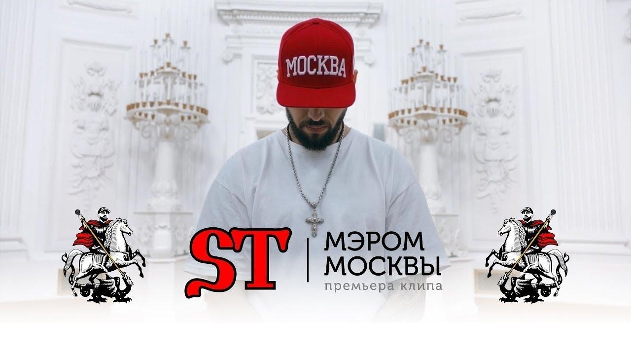 ST — Мэром Москвы