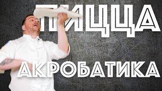 Пицца-АКРОБАТИКА. Правильная пицца. В гостях Аркадий Грицевский.