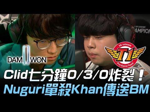 DWG vs SKT Clid七分鐘0/3/0炸裂 Nuguri單殺Khan傳送BM!Game 2