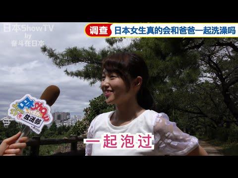 日本女孩子真的会和爸爸一起泡澡吗? - YouTube