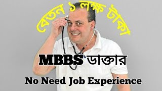 Mbbs Doctor job with 1 Lakh Tk monthly salary & No need job experience