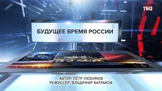 Будущее время России. Специальный репортаж