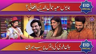 Famous Actors ki Shamat Agai   John Ferry Ki Bateyn Sun Kar Sab Heran   Mazaaq Raat