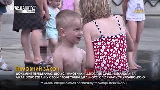 Правда Тижня за 20.07.2019