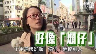 【街訪】【爆粗、兇老師仲死不悔改?】梁小姐:好像「爛仔」、目中無人、影響了香港形象 邱先生:聲大就贏了嗎?去反省自己錯在哪