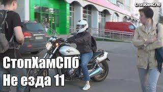 СтопХамСПб - Не езда 11