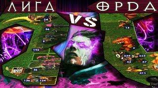 ГЕРОИ 5 - ЭПИЧНЫЕ БИТВЫ: ЛУЧШИЙ БОЙ ВСЕХ ЭПОХ? ЛИГА ТЕНЕЙ VS ОРДА (Stronghold Vs Dungeon)