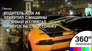 Авария стоимостью как минимум 15 млн рублей произошла в центре столицы