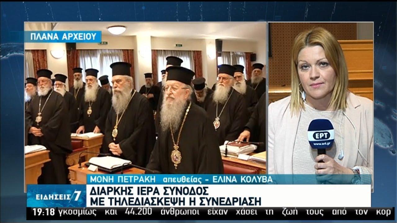 'Εκτακτη συνεδρίαση της Ιεράς Συνόδου εν όψει Πάσχα | 01/04/2020 | ΕΡΤ