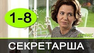 Секретарша 1-8 серия / Русские новинки фильмов 2018 #анонс Наше кино