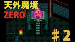 【実況】僕の中の3大名作RPG 『天外魔境ZERO』 ♯2