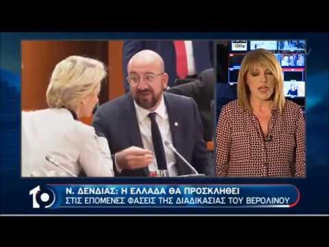 """""""Παρούσα"""" η Ελλάδα σε αποστολή για την τήρηση του εμπάργκο στην Λιβύη   20/01/2020   ΕΡΤ"""