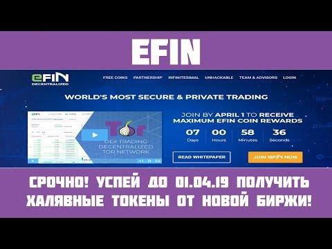 EFIN - Новая DEX биржа! Получи 1000 EFIN за регистрацию!(Airdrop)