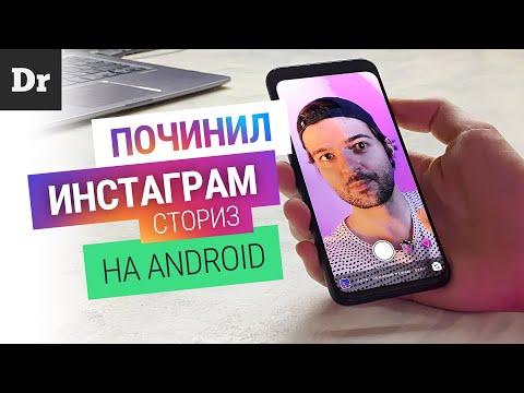 Ура! СТОРИС и ФОТО как на iPhone: чиним Instagram на Android