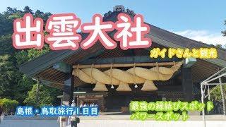 【縁結び】出雲大社【島根・鳥取旅行1日目】 - YouTube