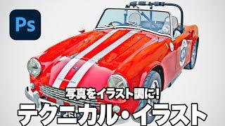 【Photoshop講座】写真をイラスト調に!精密なテクニカル・イラスト風【2021】