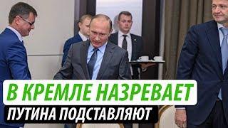В Кремле назревает. Путина подставляют