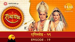 रामायण - EP 19 - श्रीराम-वाल्मीकि संवाद |  चित्रकूट में निवास |कोल-भीलों के द्वारा सेवा - Download this Video in MP3, M4A, WEBM, MP4, 3GP