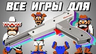 Все игры для светового пистолета NES и Famicom