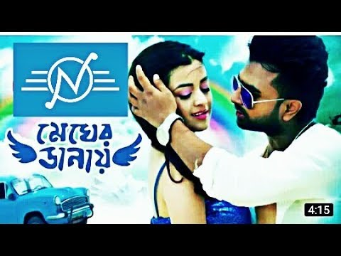 "Download ""মেঘের ডানায়""Megher Danay 