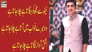 Ishq Awaz Lagata Hai Chala Jata Hai | Shayari | Iqrar Ul Hassan