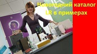 Новогодний каталог от LR в примерах.