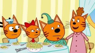 Три кота - Кулинарное шоу - 23 серия