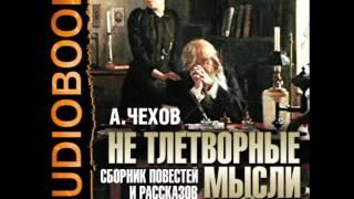 """2000883 27 Аудиокнига. Чехов А.П. """"Служебные пометки"""""""