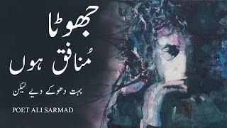 Main Paishawar Faraibi Hoon , Mohabbat Kar Nahe Sakta | Urdu Poetry Ghazal