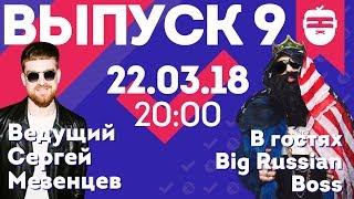 """Интернет-шоу """"Ночной контакт"""". 9 выпуск. В гостях Big Russian Boss"""