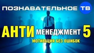 Антименеджмент 5: Мотивация без ошибок (Познавательное ТВ, Андрей Иванов)