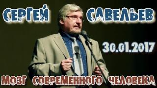 Сергей Савельев - Мозг современного человека. Центральный Дом Ученых 30.01.2017