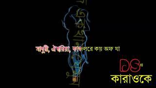 Ami Faisa Gechi Hyder Husyn Bangla Karaoke ᴴᴰ DS Karaoke